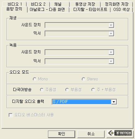 dvico_setting.jpg