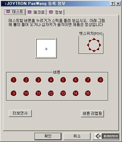 paewang_driver4.jpg