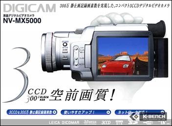 파나소닉 MX-5000