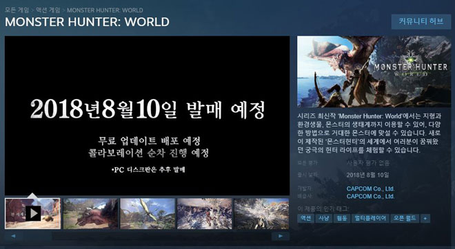 Monster Hunter World PC Edition, which has been in trouble