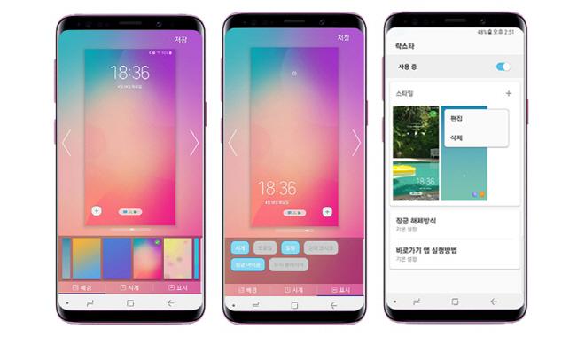 삼성전자, '굿락(Good Lock) 2019' 3월 8일 출시 전망 | 케이벤치