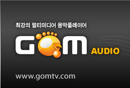 곰오디오 v2.2.12.0 (MP3, OGG, CDA, WMA 오디오 재생기)