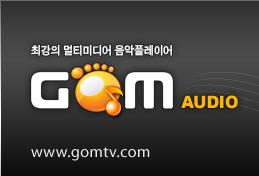 곰오디오 v2.2.18.0 (MP3, OGG, CDA, WMA 오디오 재생기)