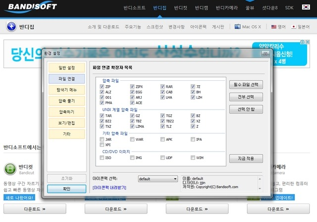 반디집 v6.22 Portable 64비트 (ALZ/EGG/7z를 지원하는 국산 압축 프로그램)