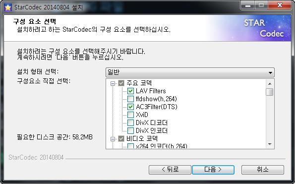 스타코덱(StarCodec) 클래식 버전 v20190320