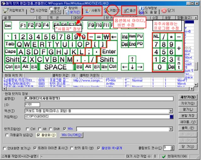매직핫키 V2.2.2