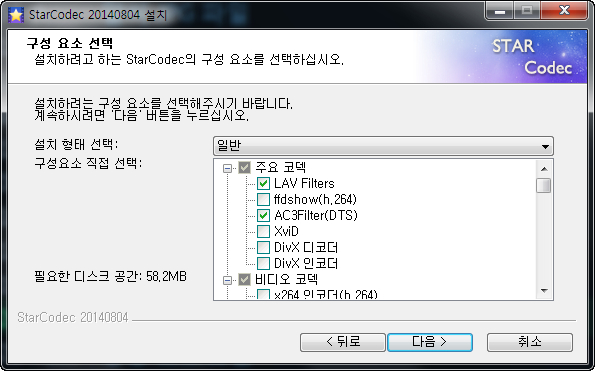 스타코덱(StarCodec) 라이트 버전 v20190920